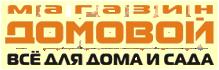 Магазин «Домовой» г. Симферополь