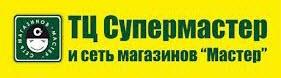 Магазин «Супермастер» г. Феодосия