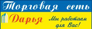 ТС «Дарья» г. Ялта